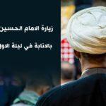 اطلاق حملة الزيارة بالانابة لمن يرغب بزيارة الامام الحسين ليلة الاول من محرم