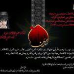 مؤسسة ام ابيها عليها السلام في اليمن تستعد لاحياء ذكرى عاشوراء
