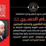 أمانة مسجد الكوفة المعظم تستعد لإحياء ذكرى شهادة الإمام الحسين عليه السلام