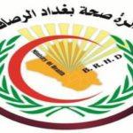 العراق: صحة الرصافة تعلن استعداد مؤسساتها لشهر محرم الحرام