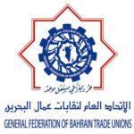 الاتحاد العام لنقابات عمال البحرين: 230 مليون دينار العاطلين أحوج إليها من غيرهم!