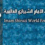 مؤسسة الامام الشيرازي تدعو الامة الاسلامية للصلاة والدعاء في شهر رجب