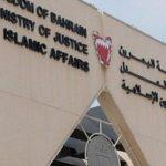 محاكم النظام البحريني تسقط الجنسية