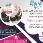 قريبا في شهر رمضان العظيم .. اجراء قرعة المرحلة الثالثة للفائزين بمشروع بيت المودة