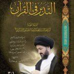 صدور كتاب التدبر في القران لاية الله الفقيه السيد محمد رضا الشيرازي قدس سره