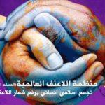 المسلم الحر تدعو الى ادانة جرائم العنف الجنسي في حالات النزاع وكشف مصير الالاف من الايزدين