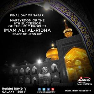 Imam Ali Al-Ridha