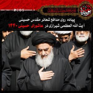 المرجع الکبیر ایة الله السید صادق الشیرازي