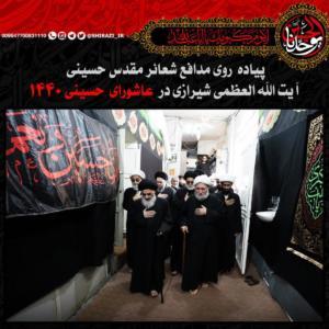 المرجع الکبیر ایة الله السید صادق الشیرازي بمناسبة فی یوم عاشوراء